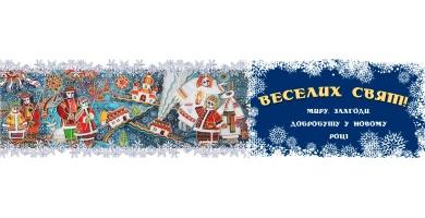 Привітання з Новим Роком та Різдвом!