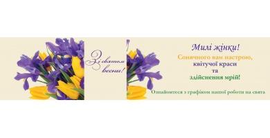 Привітання зі святом Весни та графік роботи на свята