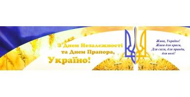 З Днем Незалежності та Днем прапора, Україно!